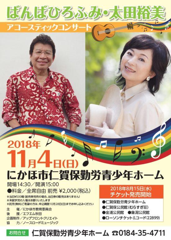 ばんばひろふみ・太田裕美アコースティックコンサート